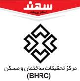 مرکز تحقیقات ساختمان و مسکن (BHRC)