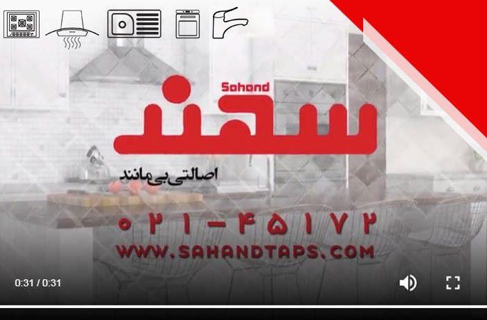 فیالم تبلیغاتی شرکت شیرآلات بهداشتی سهند افشان آذر